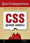 CSS ручной работы. Библиотека специалиста